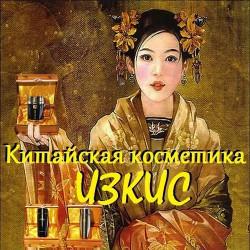Описание китайской косметики «Изкис».